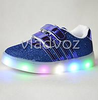Детские светящиеся кроссовки с led подсветкой для девочки синие Jong Golf 22р.