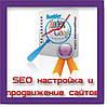 Поисковая оптимизация и наполнение сайтов контентом
