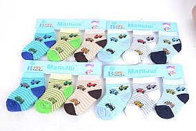 "Детские носки на мальчика ""Малютка"" (TKCA2013) | 12 пар"