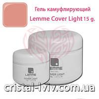 Камуфлирующий гель Lemme Cover Light, 15 г