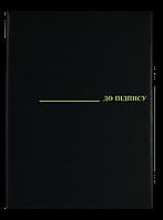 08-5411-1 Папка До пiдпису А4 (вініл, чорн.)0309-0019-01
