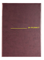 08-5411-3 Папка До пiдпису А4 (вініл, борд.)0309-0019-10
