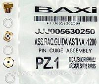 Втулка (гайка латунная, фирменная упаковка) клапана 3-х ходового Baxi, Rens, артикул 5630250, код сайта 0192