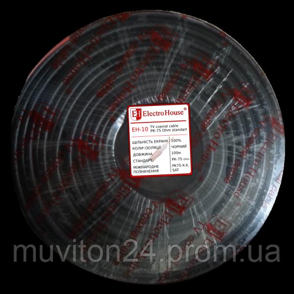 Телевизионный кабель RG-6U EH-10 - Интернет-магазин Muviton24 в Харькове