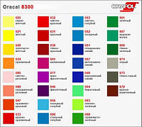 Плёнка для оптики Oracal 83073 Dark Grey 1.0 m