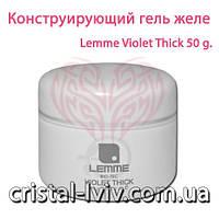 Гель Lemme Violet Thick, 50 г