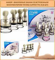 Вакуумные банки со встроенным вакууматором YIFANG CUPPER YFC-12