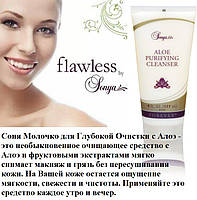 Соня Молочко для Глубокой Очистки с Алоэ, Форевер, США, Sonya® Aloe Purifying Cleans, 177 мл