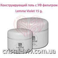 Прозрачный гель Lemme Violet, 15 г