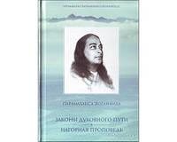 """Йогананда Парамаханса """"Законы духовного пути. Нагорная проповедь"""""""