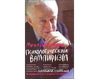 """Литвак Михаил """"Психологический вампиризм"""""""