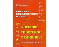 """Сидоров Серафим """"Рассвет бесконечной жизни.Учебник тибетской медицины"""""""
