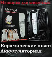 Керамическая машинка для стрижки животных аккумуляторная. Профессиональная машинка для стрижки животных.