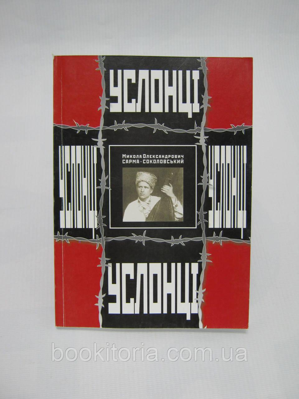 Сарма-Соколовський М.О. Услонці (б/у).