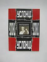 Сарма-Соколовський М.О. Услонці (б/у)., фото 1
