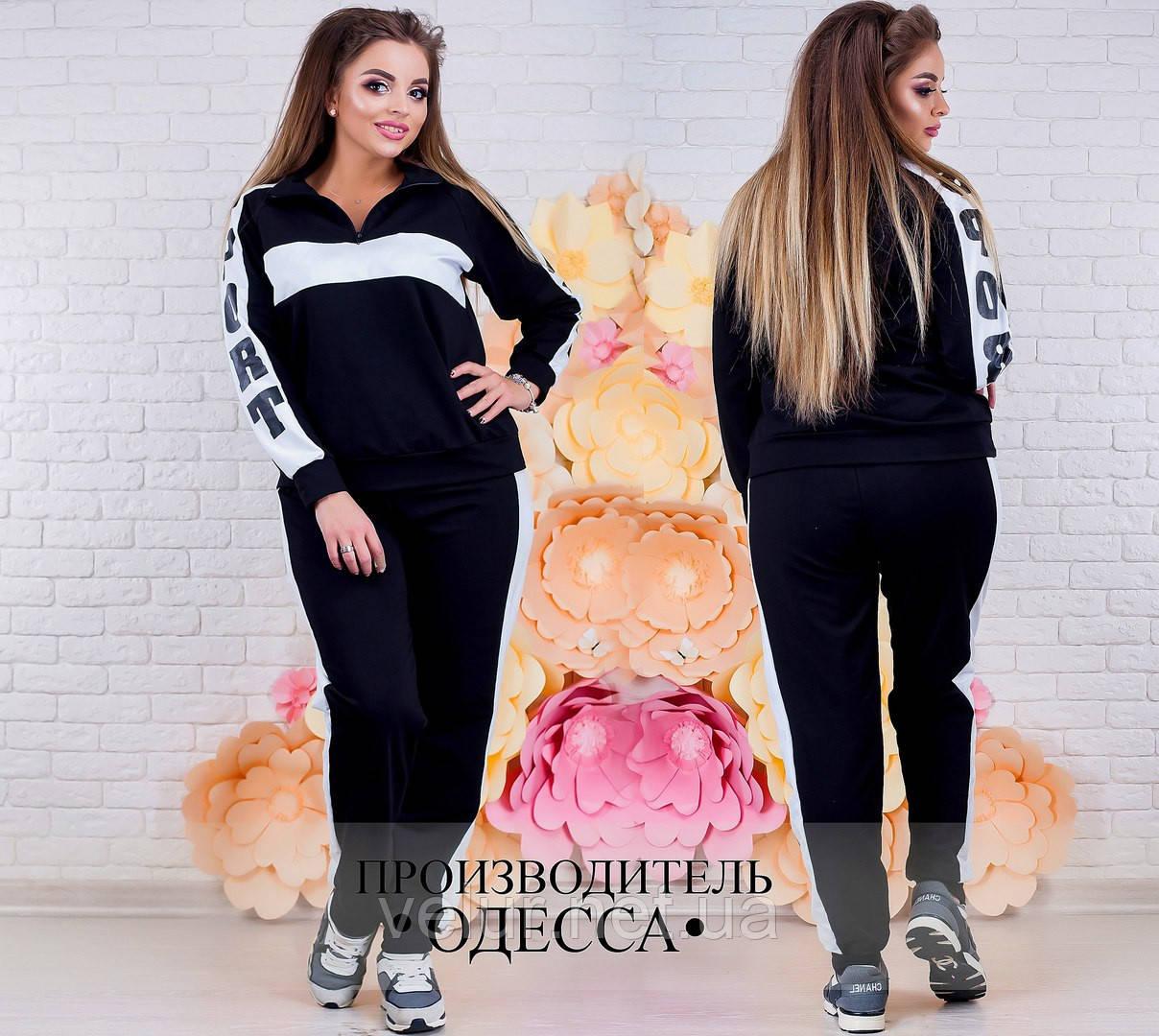 561af51f9cd53 Женский спортивный трикотажный костюм большого размера 50,52,54,56 -  интернет-