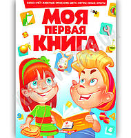 Моя первая книга Девочка и мальчик Азбука Счёт Животные Воспитываем личность Изд: Пегас