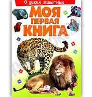 Моя первая книга О диких животных Воспитываем личность Изд: Пегас