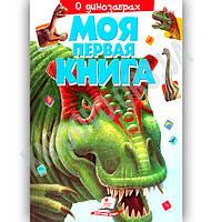 Моя первая книга О динозаврах Воспитываем личность Изд: Пегас