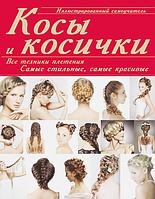 Хомич Е.О. Косы и косички: все техники плетения. Самые стильные, самые красивые. Иллюстрированный самоучитель