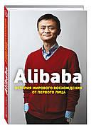 Кларк Д. Alibaba. История мирового восхождения