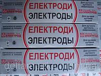 Электроды Т-620, 4мм