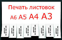 Печать листовок на цветной бумаге A4 в Днепропетровске