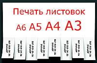 Печать листовок на цветной бумаге A6 в Днепропетровске