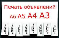 Печать объявлений  на цветной бумаге A6 в Днепропетровске