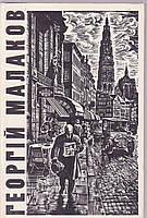 Георгій Малаков Альбом