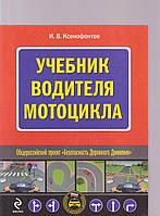 И.В.Ксенофонтов Учебник водителя мотоцикла