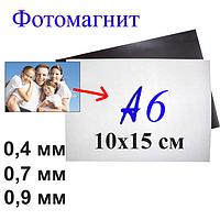 А6 магнитный винил. 10х15см