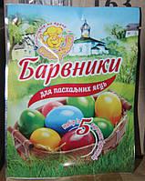 Набор Пасхальных красителей для яиц 25г Поварёнок 908975