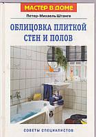 Облицовка плиткой стен и полов Петер-Михаель Штанге