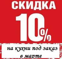 -10% на кухни под заказ в марте