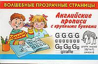 Английские прописи с крупными буквами и  волшебными прозрачными страницами., фото 1