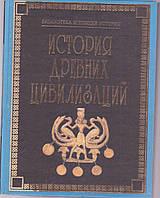 История древних цивилизаций Ю.Липс