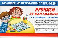 Прописи по математике с крупными цифрами и  волшебными прозрачными страницами., фото 1