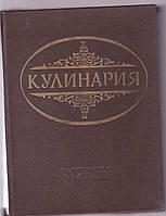 Кулинария издательство Воскресенье. Суперкнига для гурманов
