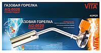 Горелка газовая 19 см Vita