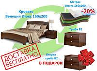 Кровать из дерева Венеция Люкс из натурального Бука двуспальная