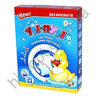Детский стиральный порошок Ути-Пути, 400 г