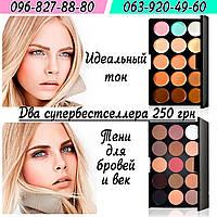 Корректоры консилеры Mac Cosmetics 15 оттенков + Тени для макияжа 15 штук цветов Mac Cosmetics матовые палитра