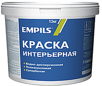 Краска интерьерная EMPILS белая, 13 кг