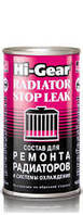 Состав для ремонта радиаторов и системы охлаждения Hi-Gear