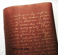 """Бумага для упаковки цветов и подарков """"Письмо золото на коричневом"""""""
