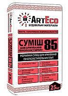 ARTECO  85 \ 25 кг Клей для армирования