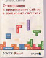 И.Ашманов Оптимизация и продвижение сайтов в поисковых системах. Без Диска
