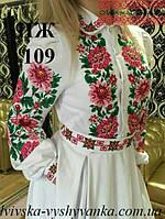 Заготовка под вышивку бисером или нитками  женского платья ПЖ 109