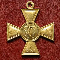 Георгиевский крест 3 степень, Б. М.